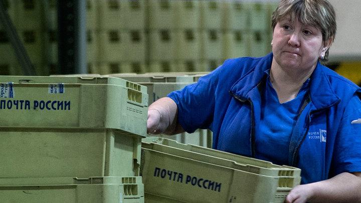 Почта России: ложь и унижение
