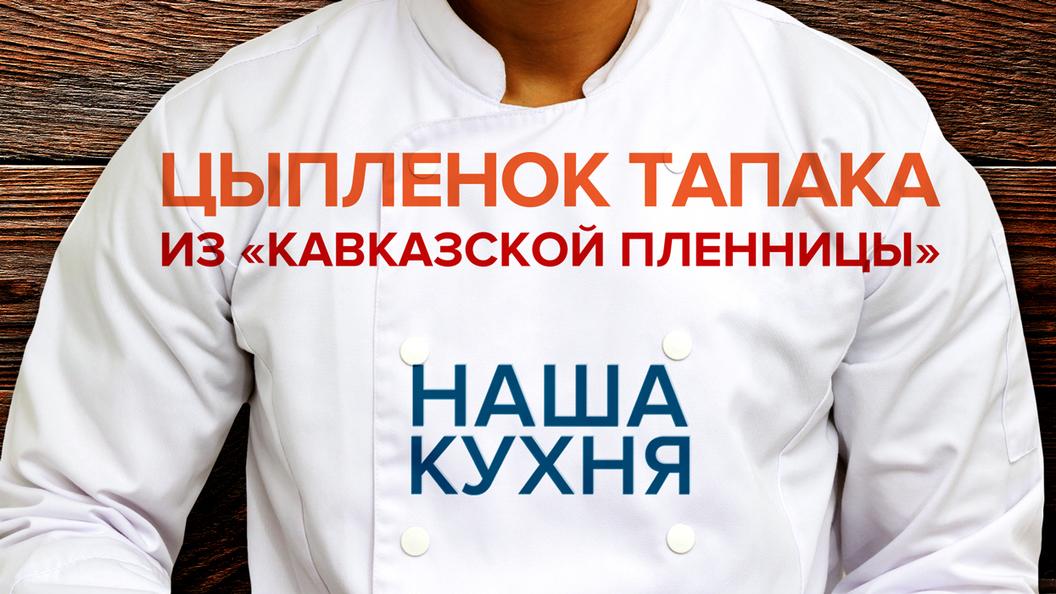 Наша кухня. Цыплёнок тапака тов. Саахова из Кавказской пленницы