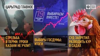 Стрельба в Перми. Выборы Госдумы: итоги. Суд запретил разводить кур в садах