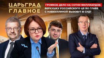 Громкое дело на сотни миллиардов: верхушку российского ЦБ вызовут в суд?