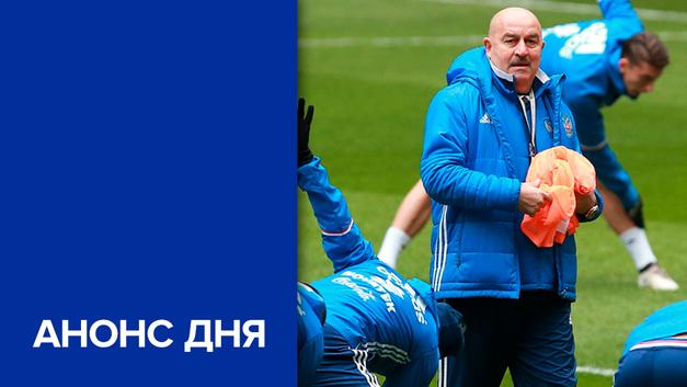 В Лужниках пройдёт открытая тренировка сборной России по футболу