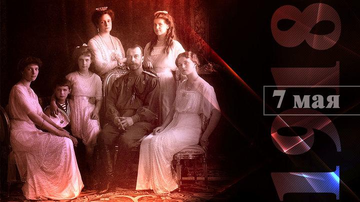 Царская Семья. Последние 70 дней. 7 мая 2018 года