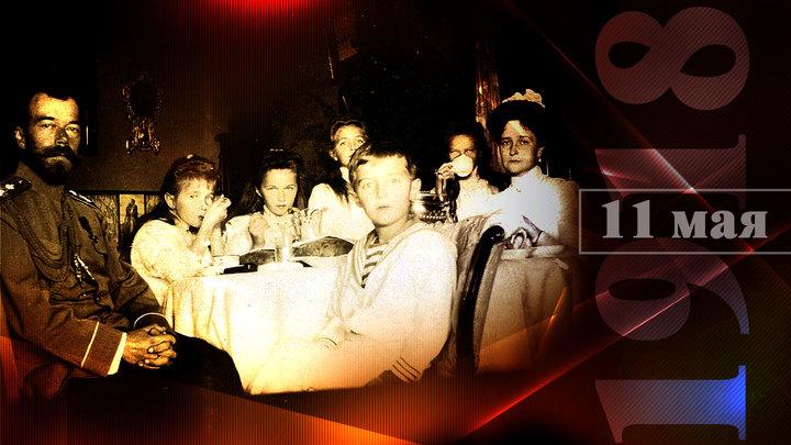 Царская семья. Последние 66 дней. 11 мая 1918 года