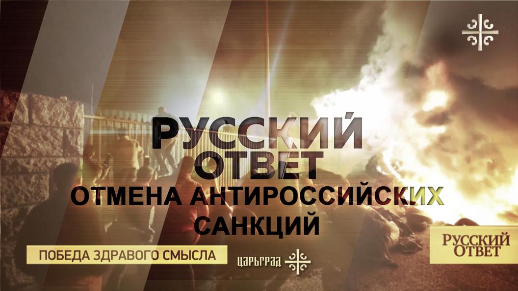 Победа здравого смысла: отмена санкций против России [Русский ответ]