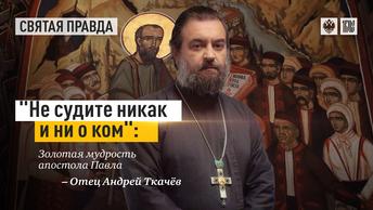 Не судите никак и ни о ком: Золотая мудрость апостола Павла — отец Андрей Ткачёв
