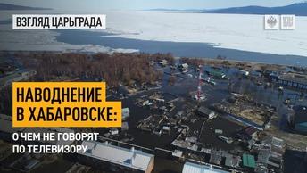 Наводнение в Хабаровске: О чем не говорят по телевизору