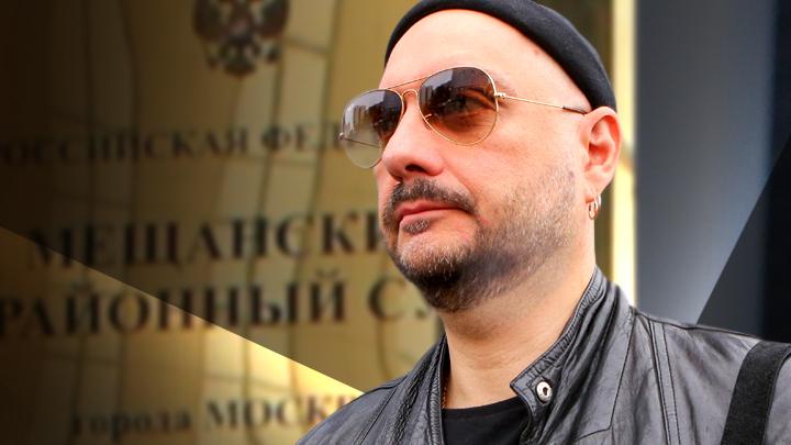Режиссёра Серебренникова судят не за то, за что следовало бы