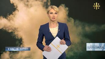 Хроники Царьграда: У нас не курят!