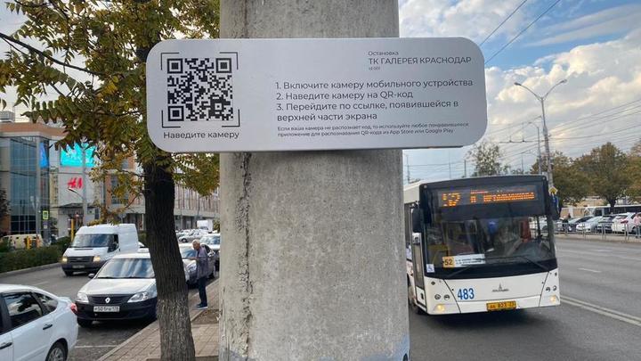В Краснодаре появилось первое QR-табло с расписанием городского транспорта