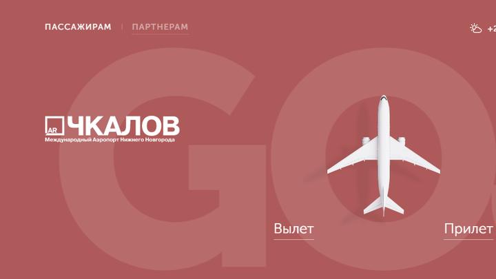 На здании нижегородского аэропорта появилось имя лётчика Чкалова