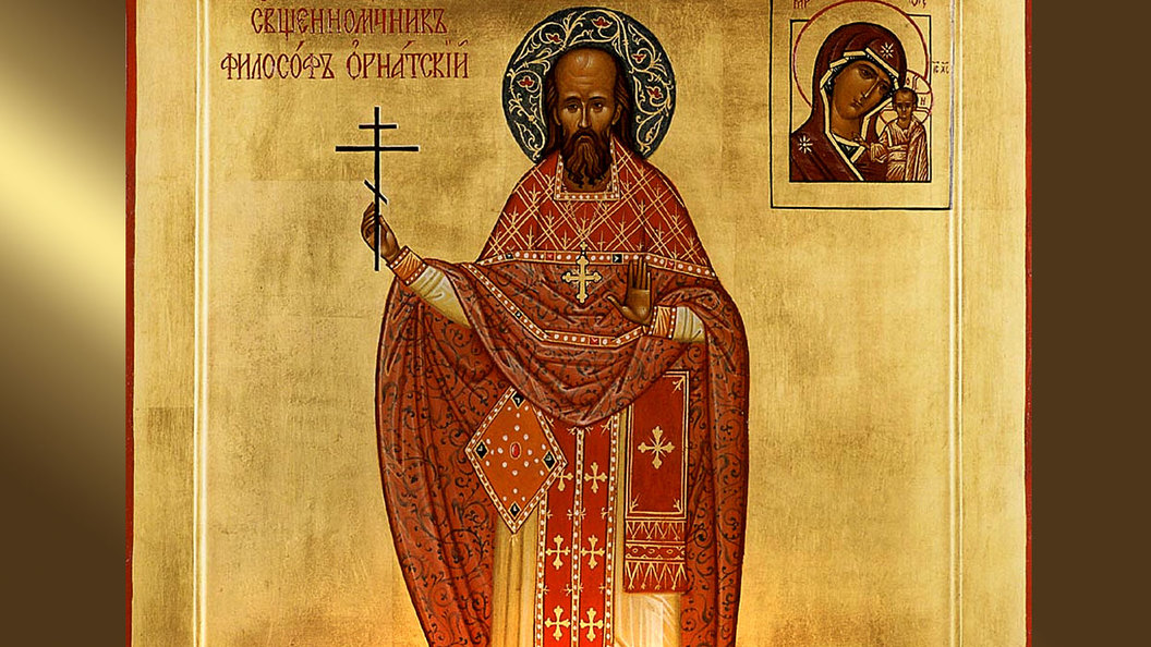 Священномученик Философ Орнатский. Православный календарь на 13 июня