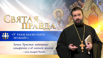 У тебя было пять мужей: Зачем Христос напомнил самарянке о её личной жизни — отец Андрей Ткачёв