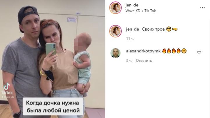 Видеоблогера из Нижнего Тагила затравили за проколотые уши 11-месячной дочери