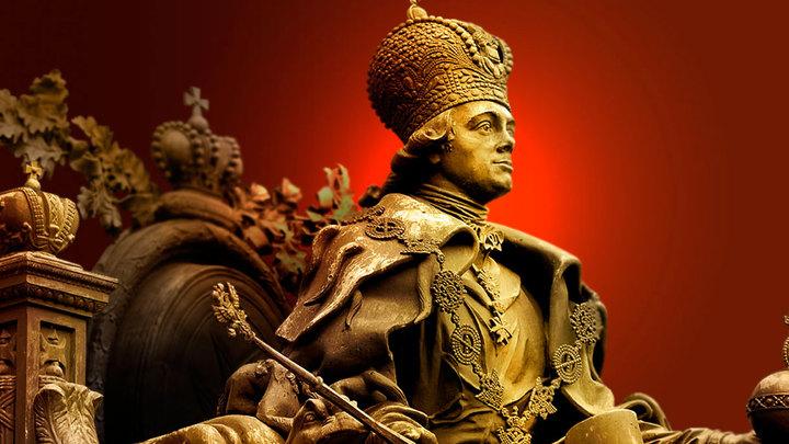 Михаил Смолин: Правда об императоре Павле I