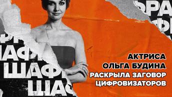 Актриса Ольга Будина раскрыла заговор цифровизаторов
