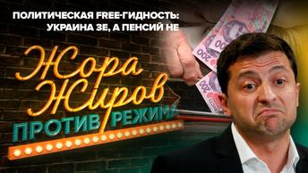 Политическая free-гидность: Украина Зе, а пенсий не
