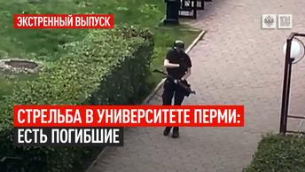 Стрельба в университете Перми: Есть погибшие