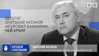 Депутат Анатолий Аксаков объяснил банкирам, чей Крым
