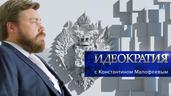 «Идеократия» с Константином Малофеевым. О Кемерове и Англии