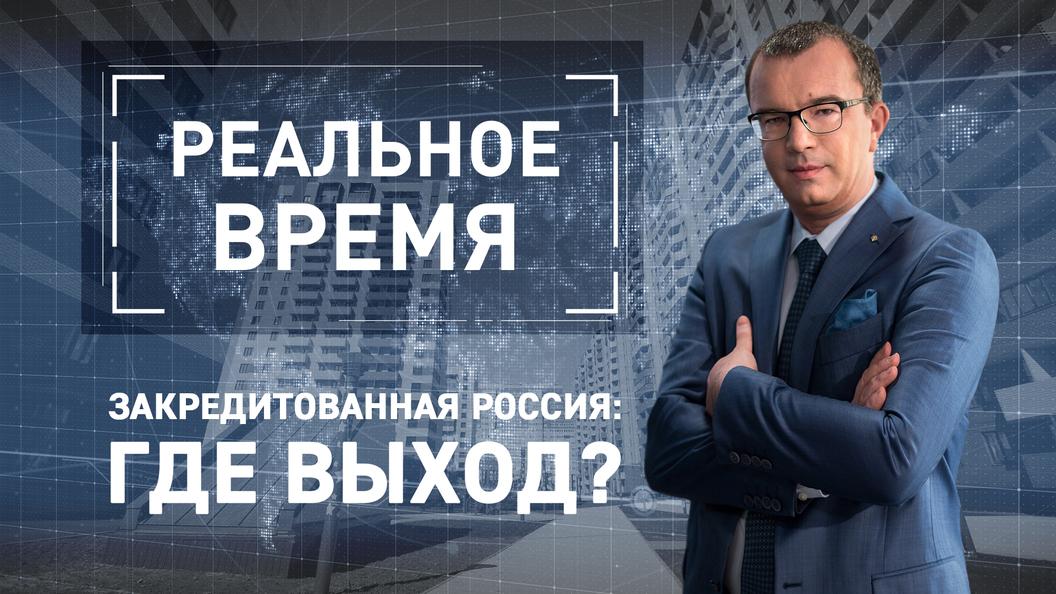 Закредитованная Россия: где выход? [Реальное время]
