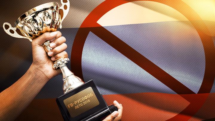 Номинанты на приз «FB-русофоб» этого лета