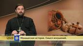 Святая правда: Монашеская история. Смысл искушений