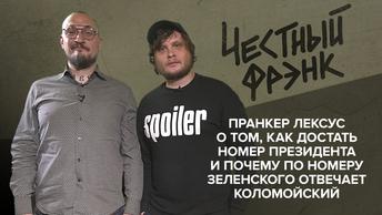 Пранкер Лексус о том, как позвонить президенту, и почему по телефону Зеленского отвечает Коломойский