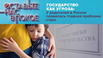 Государство как угроза: У родителей в России появилась главная проблема - страх