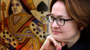 Эльвира Набиуллина – пиковая дама отечественного финансового рынка