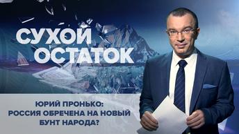 Юрий Пронько: Россия обречена на новый бунт народа?