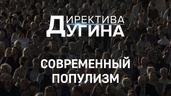 Директива Дугина: Современный популизм