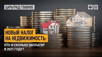 Новый налог на недвижимость: кто и сколько заплатит в 2021 году?