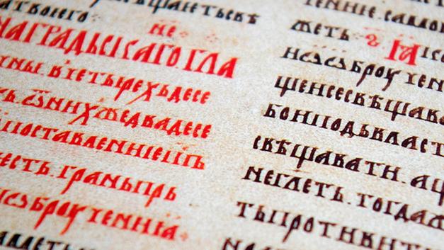 Зачем в современной России нужно изучать церковнославянский язык