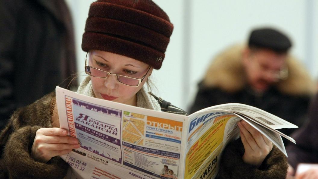 В России за неделю поднялось число безработных: Работу потеряли 2 тысячи человек