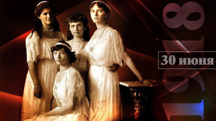 Царская семья. Последние 16 дней. 30 июня 1918 года