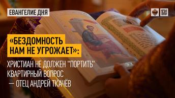 Бездомность нам не угрожает: Христиан не должен портить квартирный вопрос — отец Андрей Ткачёв