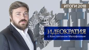 «Идеократия» с Константином Малофеевым. Итоги 2018 года