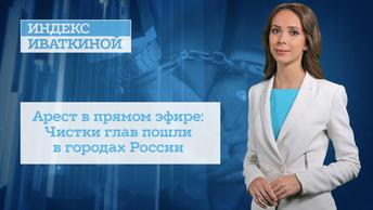 Арест в прямом эфире: Чистки глав пошли в городах России