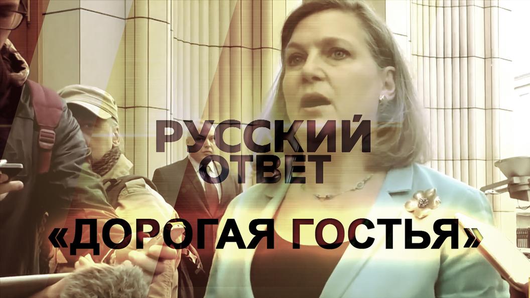 Приезд Виктории Нуланд в Москву [Русский ответ]