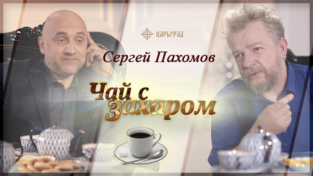 В гостях у Захара Прилепина Сергей Пахомов [Чай с Захаром]