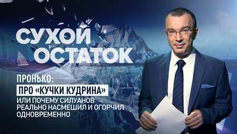 Пронько: Про «кучки Кудрина», или почему Силуанов реально насмешил и огорчил одновременно