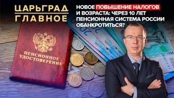 Новое повышение налогов и возраста: через 10 лет пенсионная система России обанкротится?