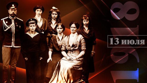 Царская семья. Последние дни. 13 июля 1918 года