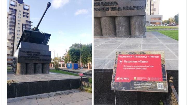 Табличку у танка на Комсомольской площади в Челябинске продали под рекламу