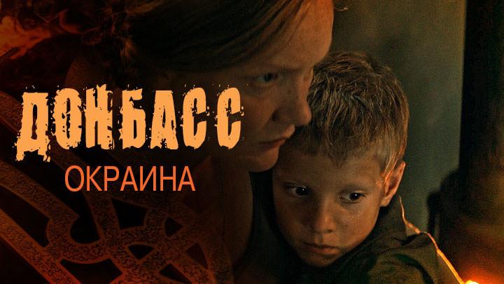 Почему фильм «Донбасс» оказался на окраине внимания?