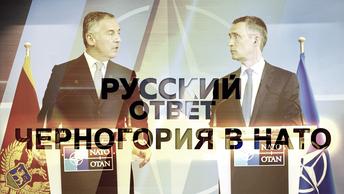 В логове Брюсселя: Черногория втягивается в НАТО [Русский ответ]