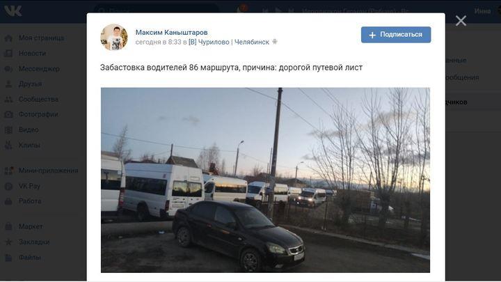 Водители маршрутных такси в Челябинске вышли на забастовку