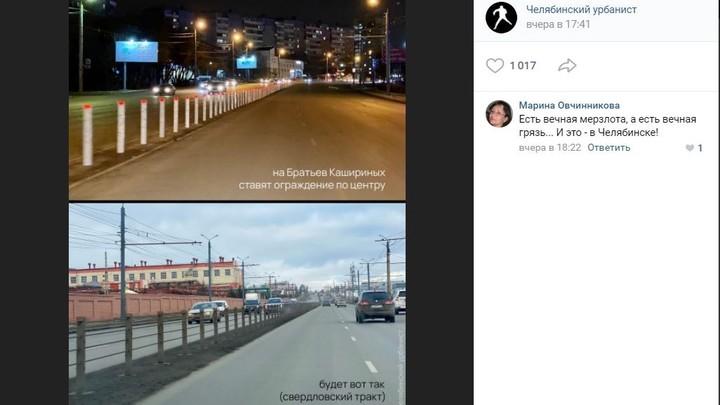 Урбанист ищет контракт на установку заборов посреди дорог в Челябинске