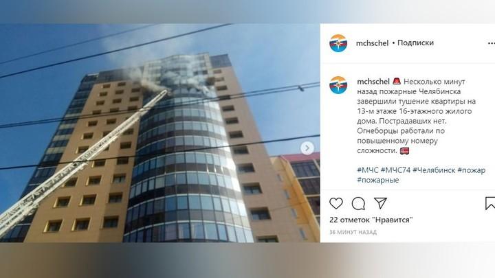 В центре Челябинска загорелся высотный жилой дом