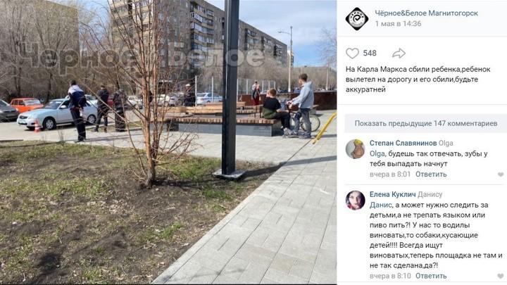 В Магнитогорске родителей девочки, попавшей под машину, привлекут по статье